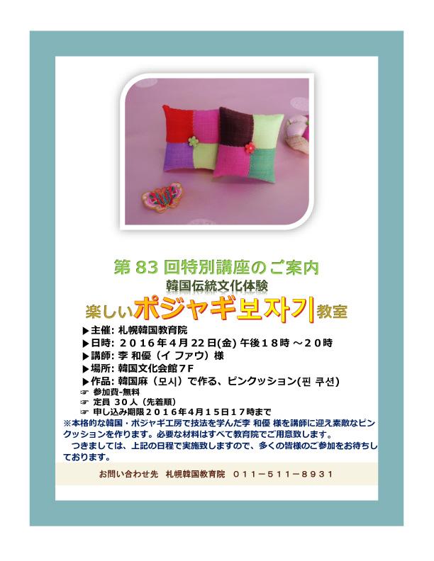 第83回韓国文化特別講座(ポジャギ工芸)のご案内のコピー